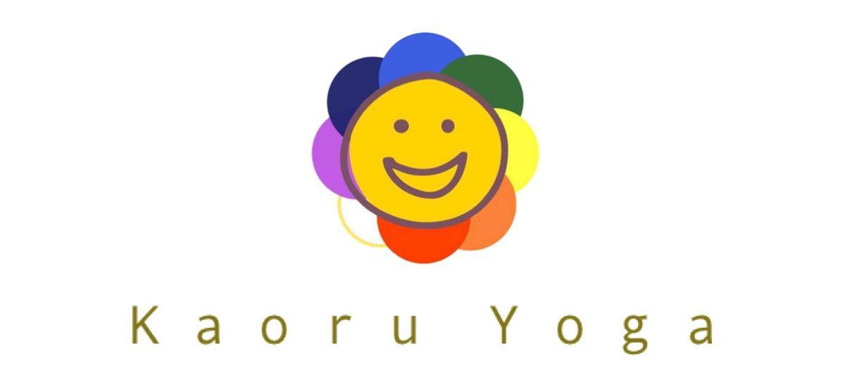 埼玉県飯能市ヨガ,体験あり・馨ヨガ(Kaoru Yoga)教室